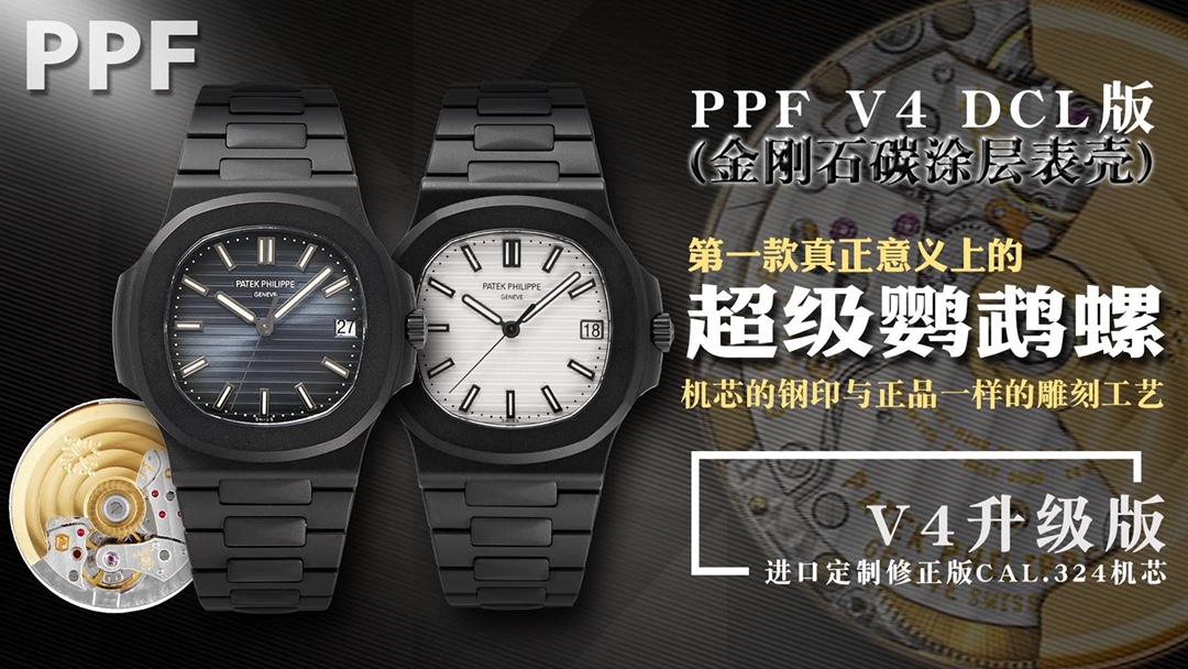 PPF厂百达翡丽鹦鹉螺DCL镀黑改装版5711白面款复刻手表