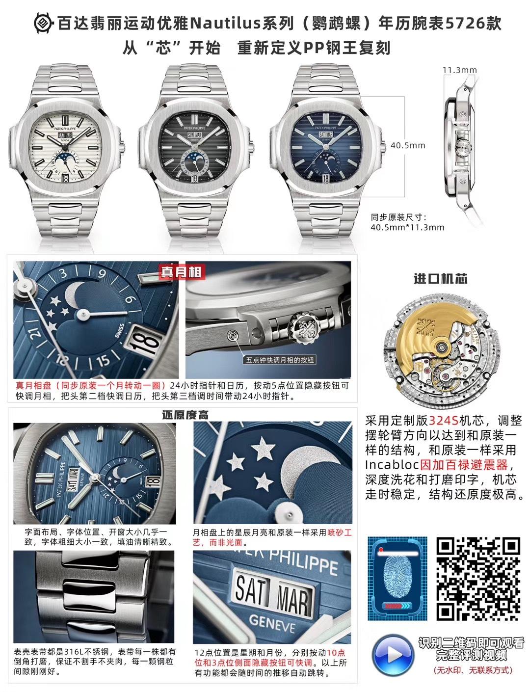 V9厂百达翡丽鹦鹉螺系列5726/1A-010年历款高仿手表